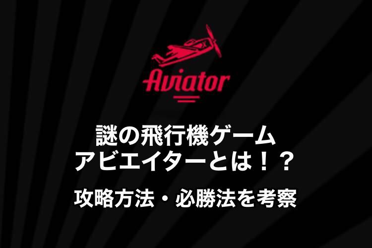 オンラインカジノの謎ゲーム「アビエイター(Aviator)」の攻略・必勝方法を徹底考察!