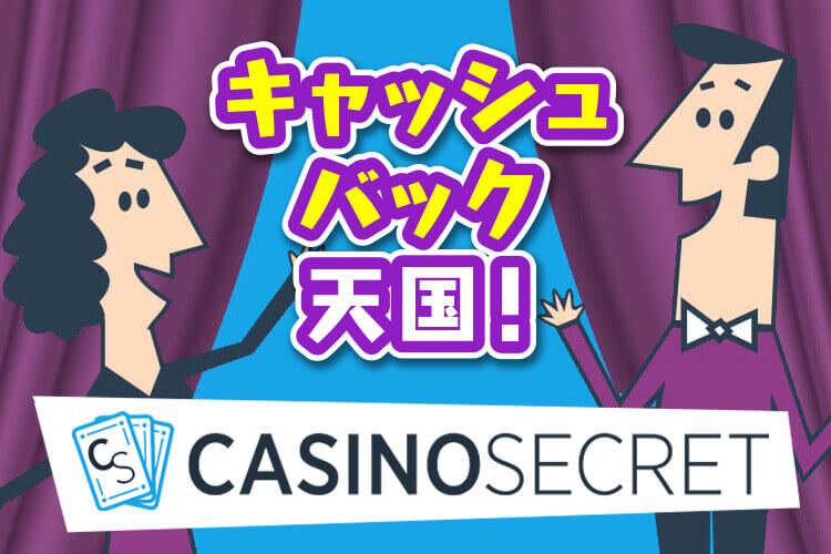 カジノシークレットの詳細解説!入金・出金方法、ボーナス、特徴等を紹介