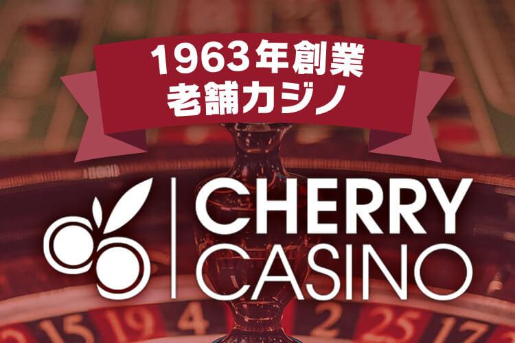 チェリーカジノの詳細解説!入金・出金方法、ボーナス、特徴等を紹介