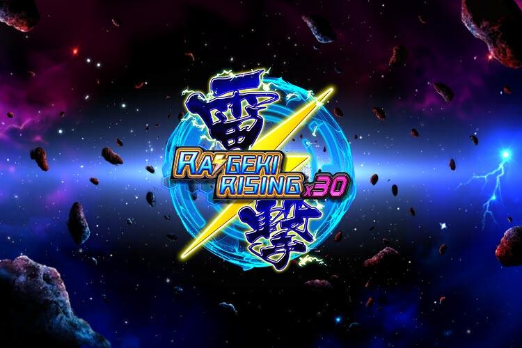 雷撃ライジングX30デモモード最速公開!無料プレイで遊んでみよう!