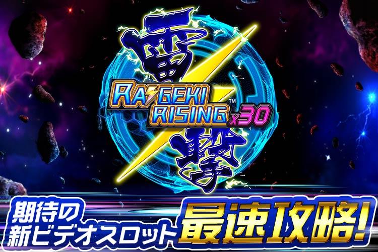 雷撃ライジングX30 疾風迅雷 最速攻略!Youtube動画有り