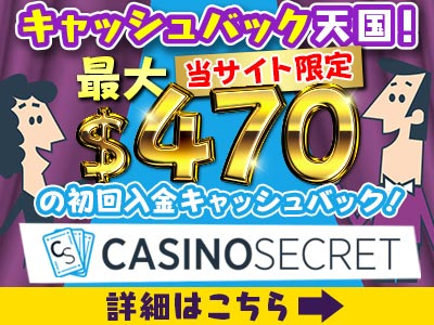 top_casinosecret_banner