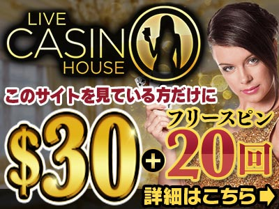 top_livecasinohouse_banner