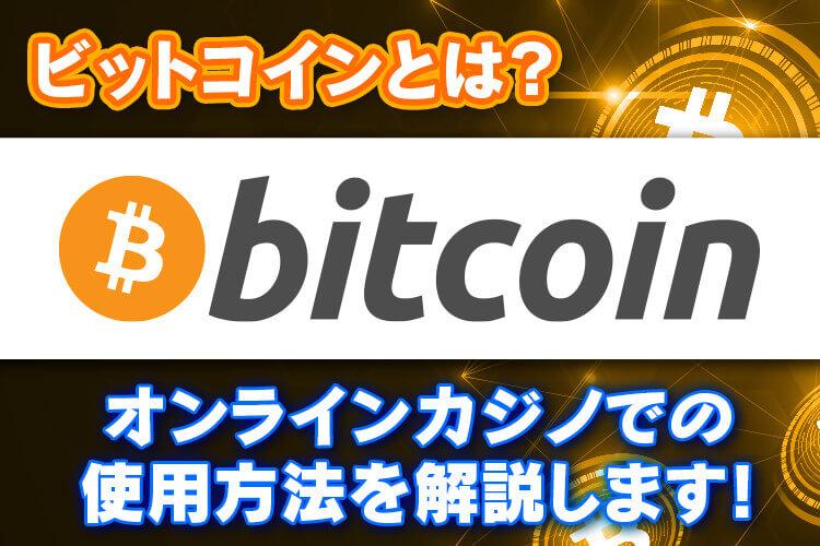 ビットコインとは?オンラインカジノでの使用方法を解説します!