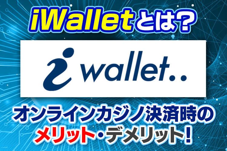 iWalletとは?オンラインカジノ決済時のメリット・デメリットまで解説!