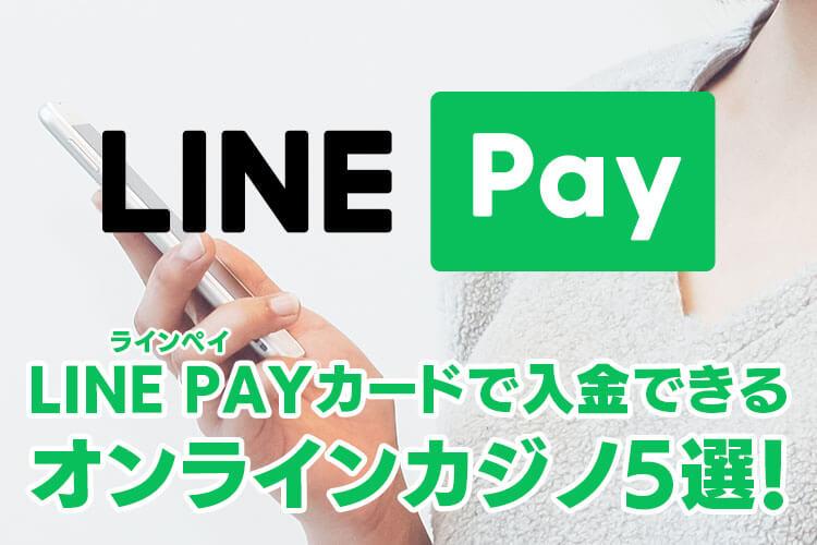 LINEPAY(ラインペイ)カードで入金できるオンラインカジノ5選!初期設定や注意点についても解説
