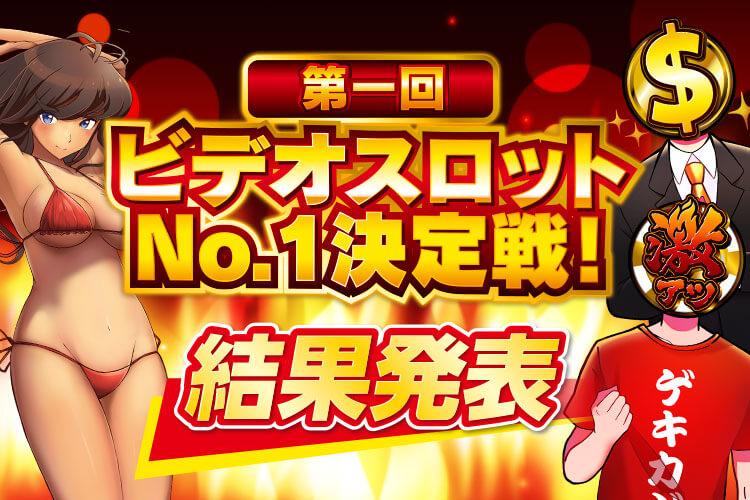 【結果発表】ビデオスロットNo.1決定戦!【第一回】