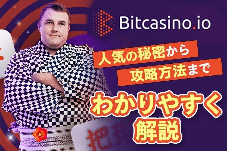 【ビットカジノ】人気の秘密から攻略方法までわかりやすく解説