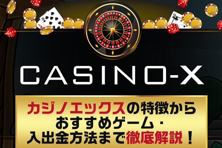 カジノエックスの特徴からおすすめゲーム・入出金方法まで徹底解説!