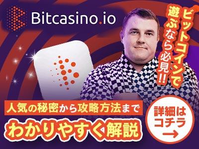 top_bitcasino_banner