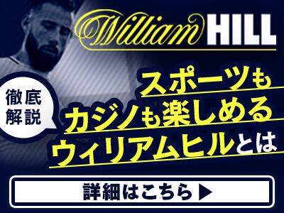 top_williamhil_banner