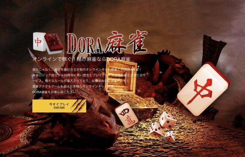 オンライン麻雀「DORA麻雀」の評判を徹底調査!注意点や危険性も解説