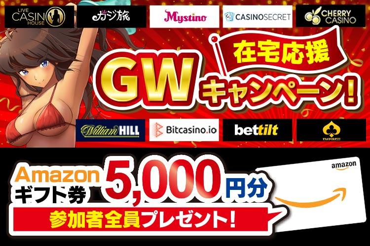 参加者全員アマギフ5,000円プレゼント!GW在宅応援キャンペーン開催!