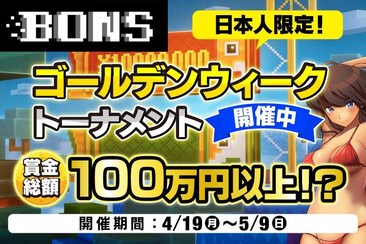 ボンズカジノ初!日本人限定トーナメント開催!賞金総額100万円以上!?