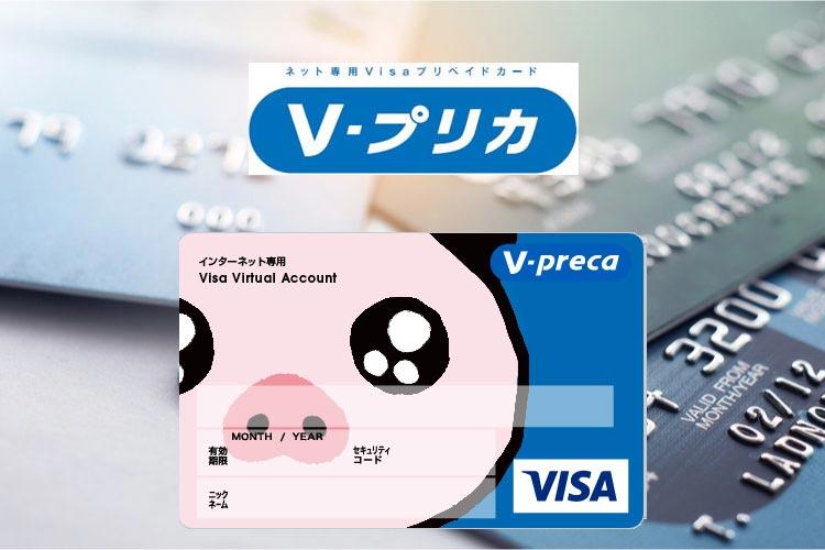 【2021年5月版】Vプリカ入金に対応しているオンラインカジノ7選!カード発行時の注意点も解説