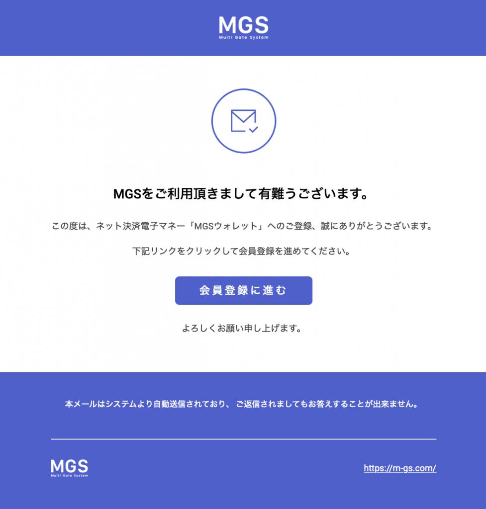 MGSメール受信画像