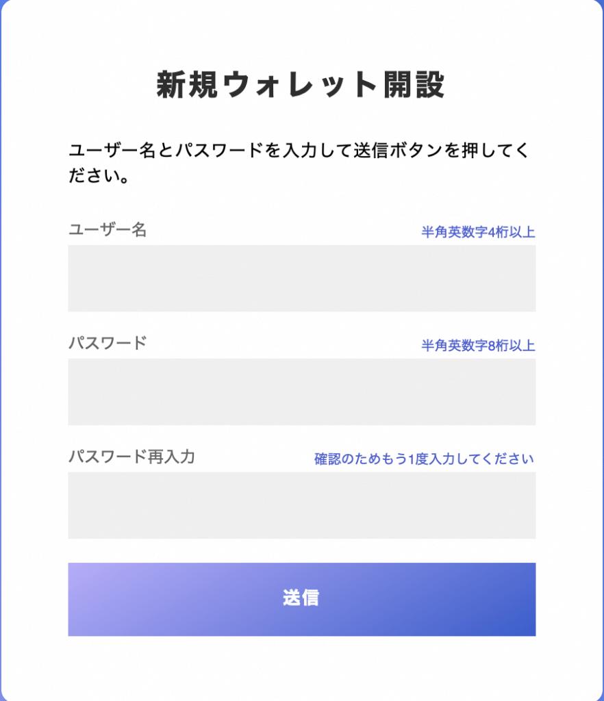 MGSユーザー登録画面