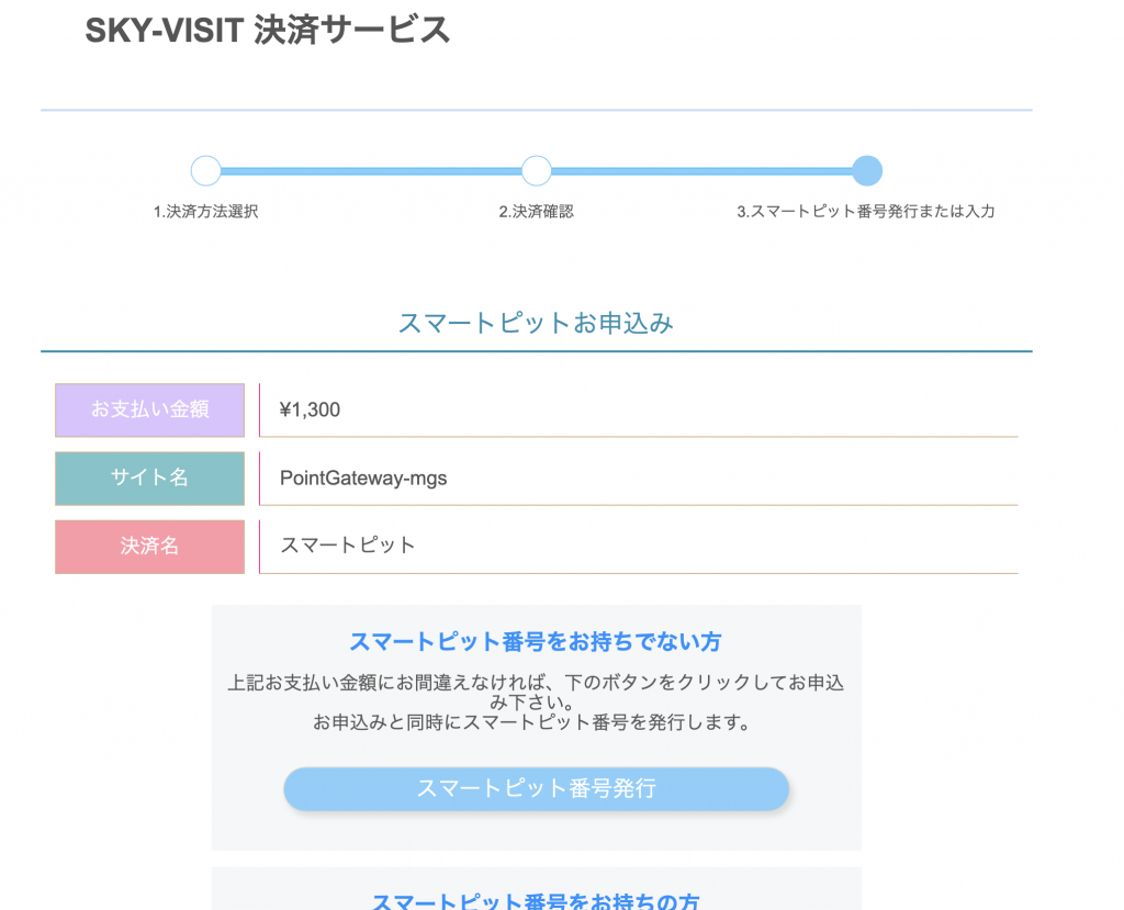 MGSスマートビット番号発行画面