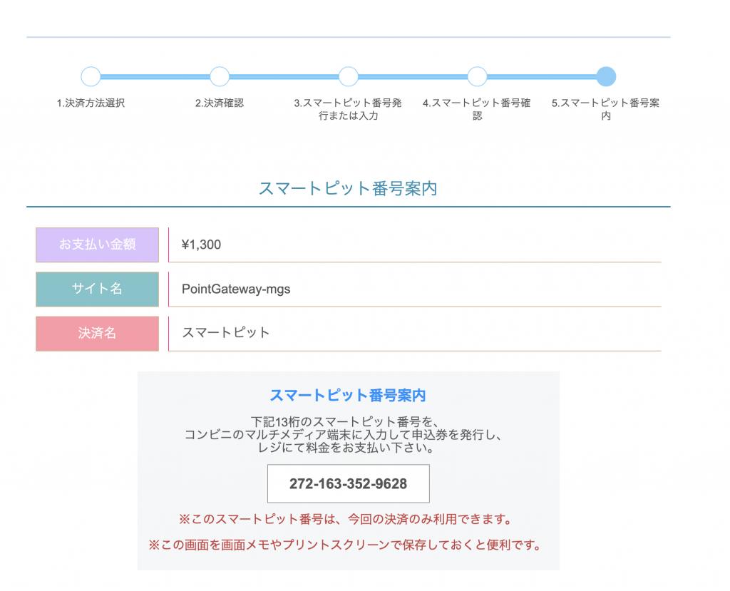 MGSスマートビット番号案内画面