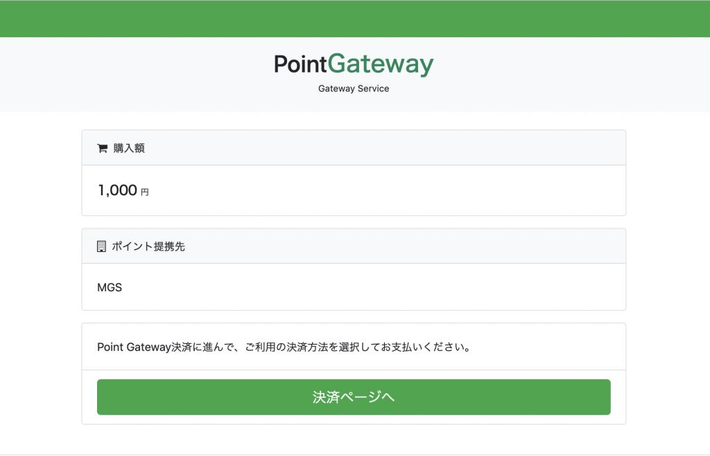 MGSPointGateway画面