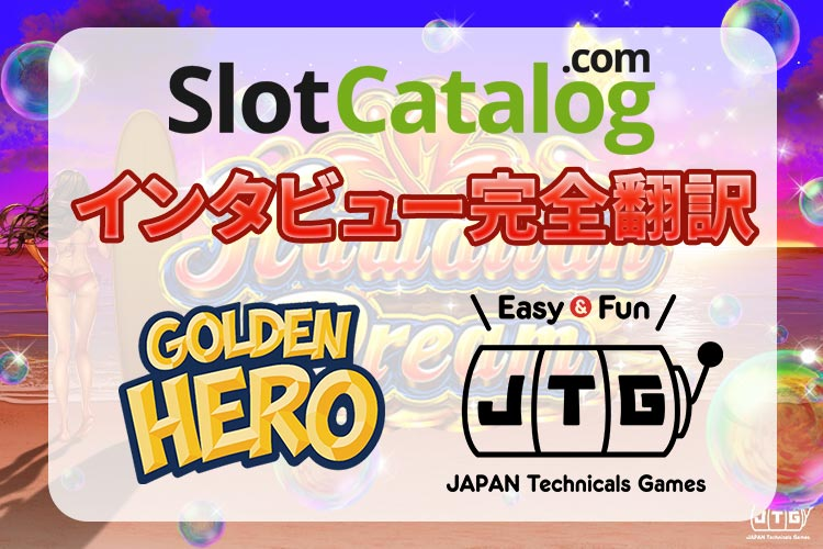 JAPAN Technicals Gamesインタビュー in Slotcatalog 【日本語訳】