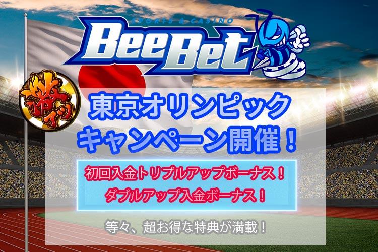 BeeBet(ビーベット)東京オリンピック期間限定キャンペーン実施中!