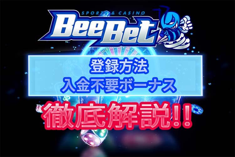 【入金不要ボーナス$30】BeeBet(ビーベット)の登録方法を画像つきで解説!