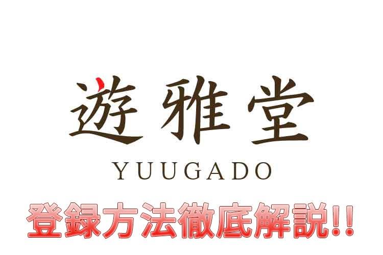 【当サイト限定!入金不要ボーナス¥3,000】遊雅堂(yuugado)への登録方法を画像つきで徹底解説