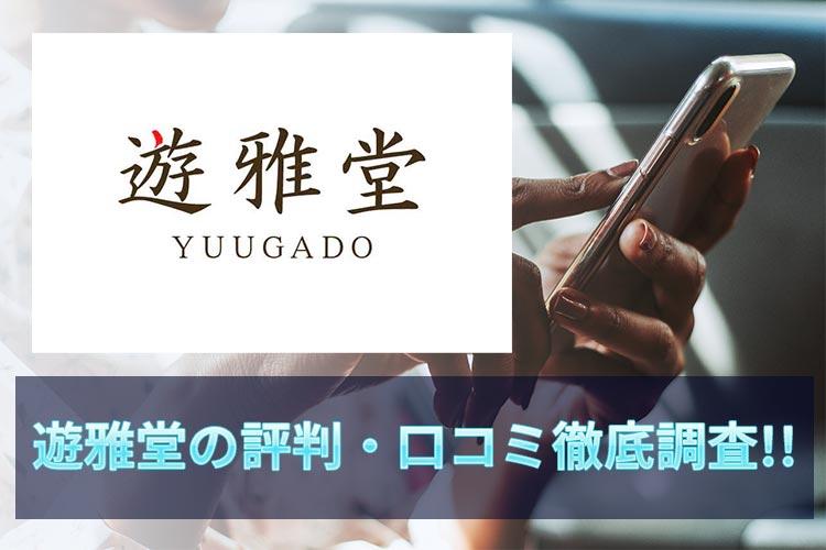 遊雅堂(yuugado)の評判・口コミを徹底調査!ユーザーによるリアルな評価まとめ
