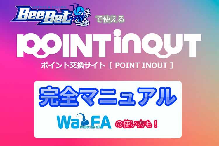 新ポイント決済サービス「Pointinout」の使い方・入金方法を徹底解説!